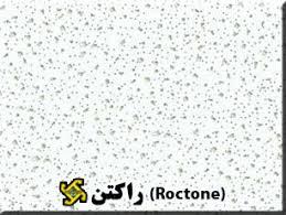 راکتن